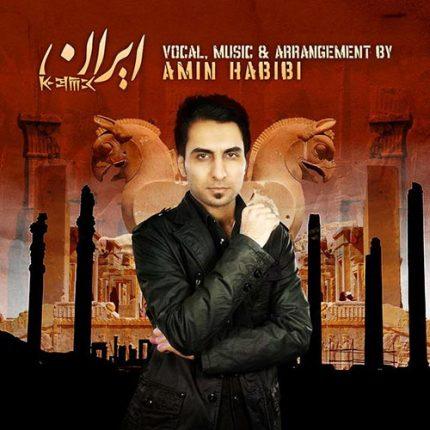 دانلود آهنگ جدید امین حبیبی به نام ایران