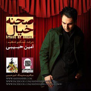 Amin Habibi Sahneye Khial 300x300 - دانلود آهنگ جدید امین حبیبی به نام صحنه خیال