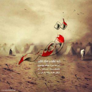 Amir Azimi Milad Babaei Gheseh 300x300 - دانلود آهنگ جدید امیر عظیمی و میلاد بابایی به نام قصه