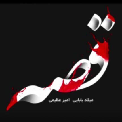 دانلود ویدئو جدید امیر عظیمی و میلاد بابایی به نام قصه