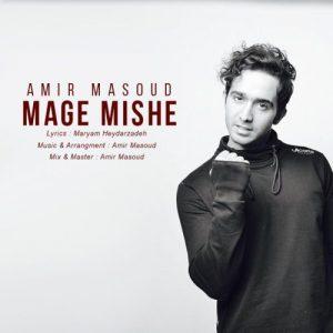 Amir Masoud Mage Mishe 300x300 - دانلود آهنگ جدید امیرمسعود به نام مگه میشه