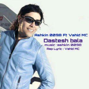Ashkin 0098 Ft. Vahid Mc Dastesh Bala 300x300 - دانلود آهنگ جدید اشکین ۰۰۹۸ به همراهی وحید MC نام دستش بالا