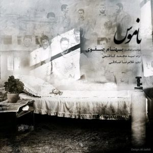 Behnam Safavi Namoos 300x300 - دانلود آهنگ جدید بهنام صفوی به نام ناموس