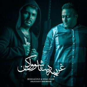 Behzad Pax Nima Nasr Gharibe Dastasho Vel Kon 300x300 - دانلود آهنگ جدید بهزادپکس و نیما نصر به نام غریبه دستاشو ول کن