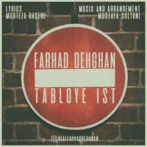 Farhad Dehghan Tabloye Ist 300x300 - دانلود آهنگ جدید فرهاد دهقان به نام تابلوی ایست
