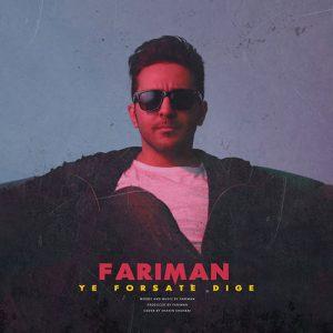 Fariman Ye Forsate Dige 300x300 - دانلود آهنگ جدید فریمن به نام یه فرصت دیگه