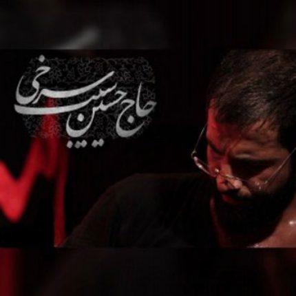دانلود مداحی حاج حسین سیب سرخی به نام قدم قدم