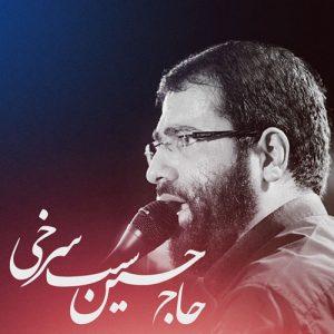 Haj Hossein Sib Sorkhi Madahi 300x300 - دانلود مداحی های حاج حسین سیب سرخی