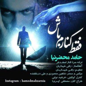 Hamed Mahzarnia Faghat Kenaram Bash 300x300 - دانلود آهنگ جدید حامد محضرنیا به نام فقط کنارم باش