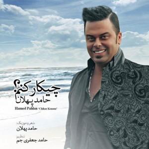 Hamed Pahlan Chikar Konam 300x300 - دانلود آهنگ جدید حامد پهلان به نام چیکار کنم