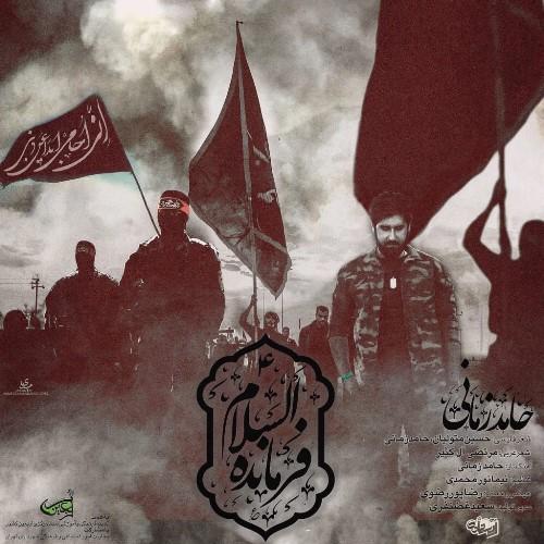 دانلود ویدئو جدید حامد زمانی به نام فرمانده السلام