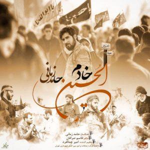 Hamed Zamani Khadem Al Hossain 300x300 - دانلود آهنگ جدید حامد زمانی به نام خادم الحسین