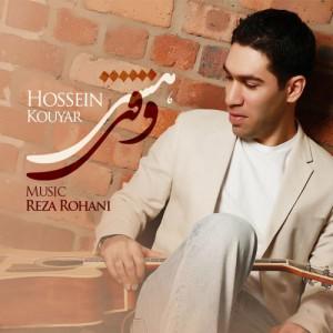 Hossein Kouyar Vaghti Hasti 300x300 - دانلود آهنگ جدید حسین کویار به نام وقتی هستی