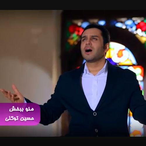 دانلود ویدئو جدید حسین توکلی به نام منو ببخش