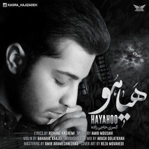 Kasra Hajizadeh Hayahoo 300x300 - دانلود آهنگ جدید کسری حاجی زاده به نام هیاهو