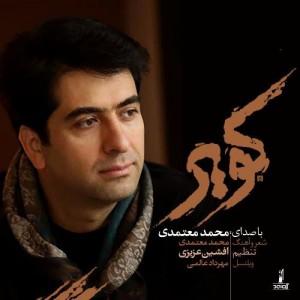 Mohammad Motamedi Kavir 300x300 - دانلود آهنگ جدید محمد معتمدی به نام کویر