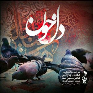 Mohsen Chavoshi Delkhoon 300x300 - دانلود آهنگ جدید محسن چاوشی به نام دل خون