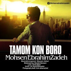 Mohsen Ebrahimzadeh Tamom Kon Boro 300x300 - دانلود آهنگ جدید محسن ابراهیم زاده به نام تموم کن برو