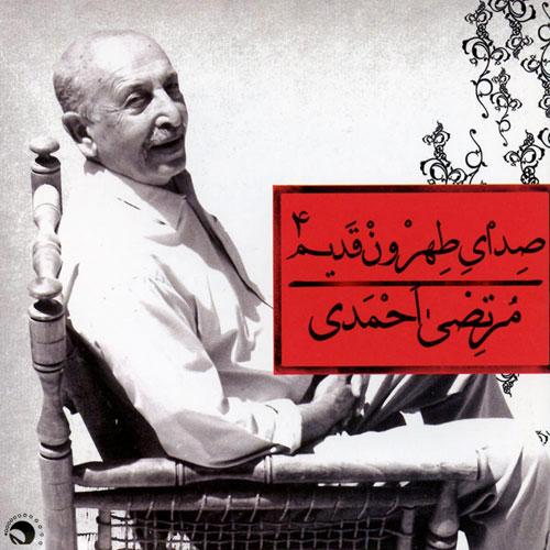 Morteza Ahmadi Sedaye Tehruon Ghadim 4 - دانلود آلبوم جدید مرتضی احمدی به نام صدای طهرون قدیم 4