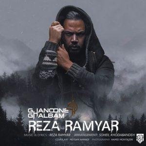Reza Ramyar Ghanoone Ghalbam 300x300 - دانلود آهنگ جدید رضا رامیار به نام قانون قلبم