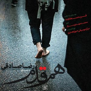 Reza Sadeghi Ham Ghadam 300x300 - دانلود آهنگ جدید رضا صادقی به نام هم قدم
