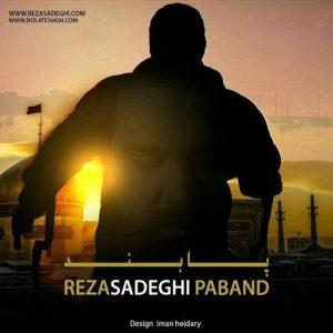 Reza Sadeghi Paband 300x300 - دانلود آهنگ جدید رضا صادقی به نام پابند