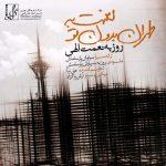 آهنگ روزبه نعمت الهی لعنت به طهران بدون تو