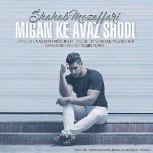 Shahab Mozaffari Migan Ke Avaz Shodi 300x300 - دانلود آهنگ جدید شهاب مظفری به نام میگن که عوض شدی
