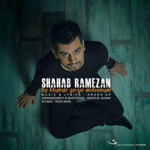 Shahab Ramezan Ba Khande Gerye Mikonam 300x300 - دانلود آهنگ جدید شهاب رمضان به نام با خنده گریه می کنم