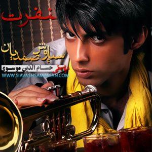 Siavash Samadian Hesamodin Mousavi Nefrat 300x300 - دانلود آهنگ سیاوش صمدیان و حسام الدین موسوی به نام نفرت