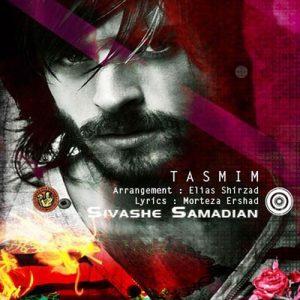 Siavash Samadian Tasmim 300x300 - دانلود آهنگ سیاوش صمدیان به نام تصمیم