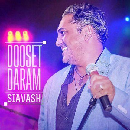دانلود آهنگ جدید سیاوش شمس به نام دوست دارم