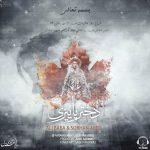 دانلود آهنگ جدید علی بابا به همراهی سبحان عابد به نام دختر پاییزی