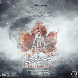 Ali Baba Ft. Sobhan Abed Dokhtare Paeezi 300x300 - دانلود آهنگ جدید علی بابا به همراهی سبحان عابد به نام دختر پاییزی