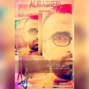 Ali Bagheri Baroon 300x300 - دانلود آهنگ جدید علی باقری به نام بارون