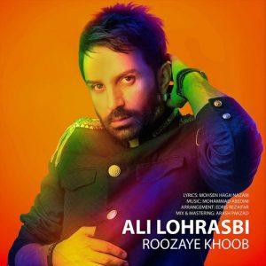 Ali Lohrasbi Roozaye Khoob 300x300 - دانلود آهنگ جدید علی لهراسبی به نام روزای خوب