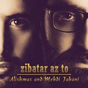 Alishmas Ft. Mehdi Jahani Zibatar Az To 300x300 - دانلود آهنگ جدید علیشمس و مهدی جهانی به نام زیباتر از تو