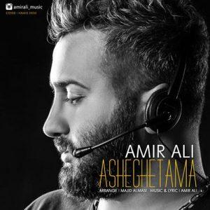 Amir Ali Asheghetama 300x300 - دانلود آهنگ جدید امیرعلی به نام عاشقتما