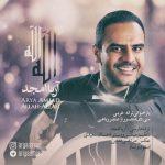 دانلود آهنگ جدید آریا امجد به نام الله الله