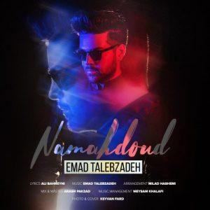 Emad Talebzadeh Namahdoud 300x300 - دانلود آهنگ جدید عماد طالب زاده به نام نامحدود