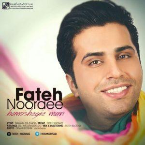 Fateh Nooraee Hamishegi e Man 300x300 - دانلود آهنگ جدید فاتح نورایی به نام همیشگی من