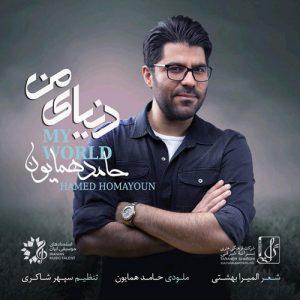 Hamed Homayoun Donyaye Man 300x300 - دانلود آهنگ جدید حامد همایون به نام دنیای من