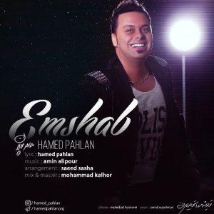 Hamed Pahlan Emshab 300x300 - دانلود آهنگ جدید حامد پهلان به نام امشب