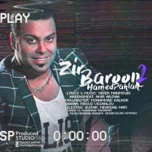 Hamed Pahlan Zire Baroon 2 300x300 - دانلود آهنگ جدید حامد پهلان به نام زیر بارون ۲
