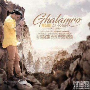Majid Akhshabi Ghalamro 300x300 - دانلود آهنگ جدید مجید اخشابی به نام قلمرو