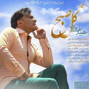 Majid Akhshabi Gole Sobh 300x300 - دانلود آهنگ جدید مجید اخشابی به نام گل صبح