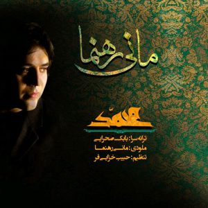 Mani Rahnama Ya Mohammad 300x300 - دانلود آهنگ جدید مانی رهنما به نام یا محمد
