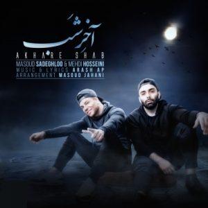 Masoud Sadeghloo Mehdi Hosseini Akhare Shab 300x300 - دانلود آهنگ جدید مسعود صادق لو و مهدی حسینی به نام آخر شب