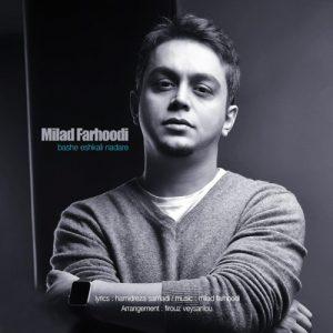 Milad Farhoodi Bashe Eshkali Nadare 300x300 - دانلود آهنگ جدید میلاد فرهودی به نام باشه اشکالی نداره