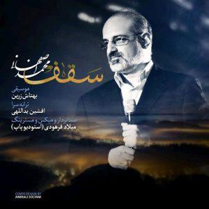 Mohammad Esfahani Saghf 300x300 - دانلود آهنگ جدید محمد اصفهانی به نام سقف